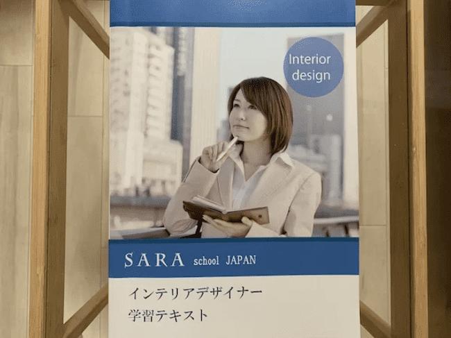 【良い評判・口コミ】SARAスクールのメリット