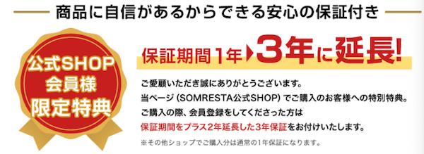 ソムレスタの通販サイト情報